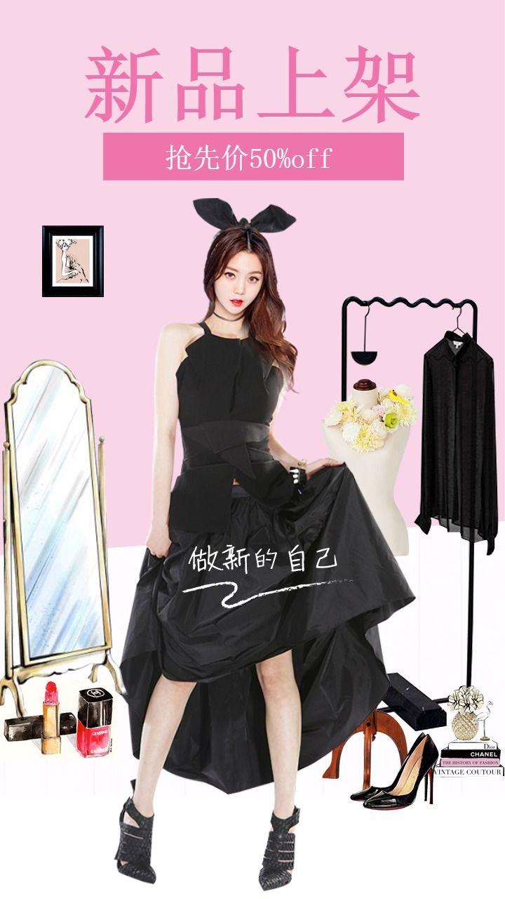 时尚服装新品上市促销活动精品高端大气海报
