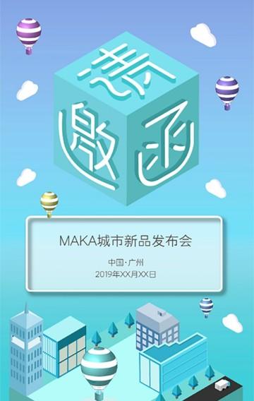 2.5D微城市微场景马卡龙糖果色彩清新简约风格新品发布会H5