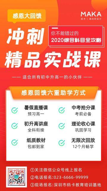 红色扁平大气风格感恩节教育行业课程促销感恩回馈手机海报