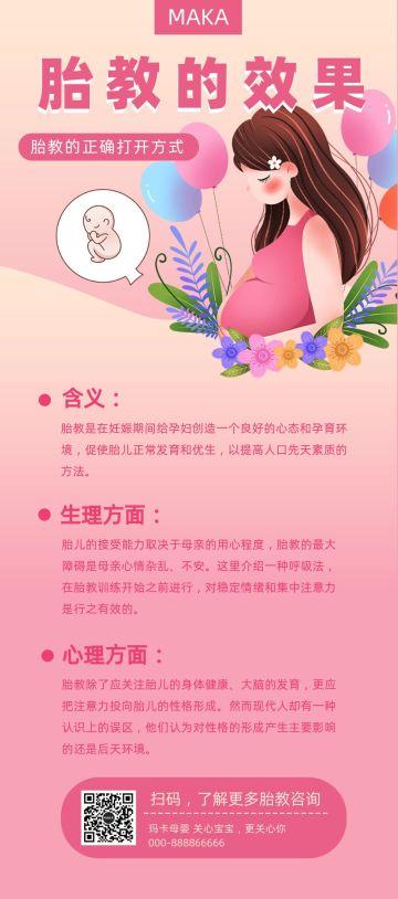 粉色手绘粉胎教科普文章长图模版