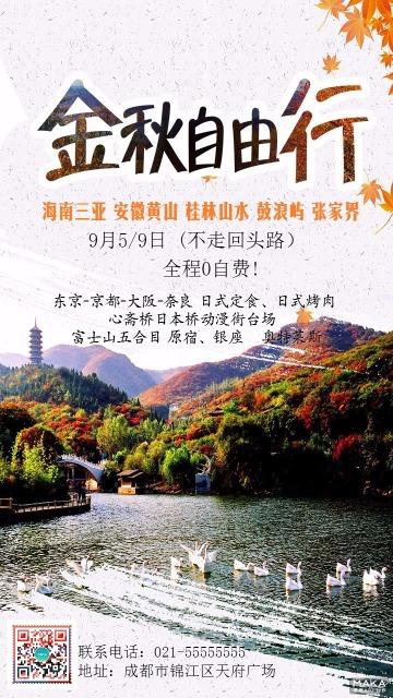 绿色简约大气金秋自由行旅游宣传海报