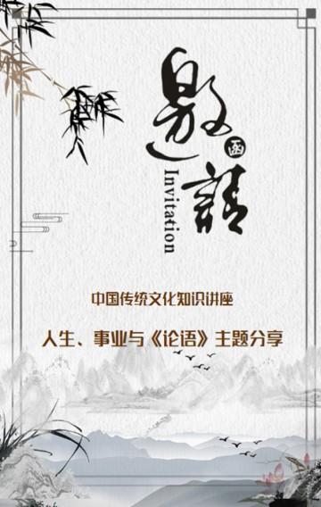 中国风文化讲座邀请函分享沙龙邀请函展位会议邀请函H5