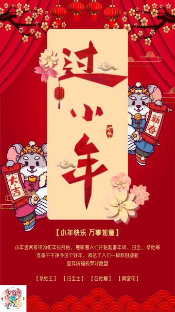 中国风卡通手绘红色小年宣传海报