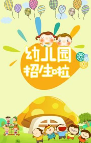 幼儿园招生/托管班招生/新学期培训班招生/新学期幼儿园招生
