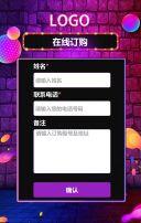 紫色色创意双12购物狂欢节节日促销翻页H5