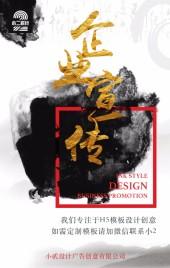 水墨企业宣传大气中国风 古典公司简介宣传画册招商