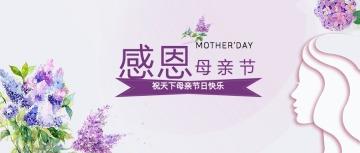 感恩母亲节温馨紫红色海报