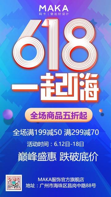 炫酷618电商购物节年中大促宣传海报