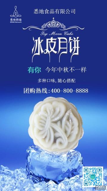 中秋冰皮月饼促销订购