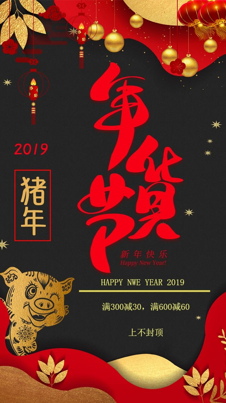 猪年 年货节活动剪纸风宣传海报