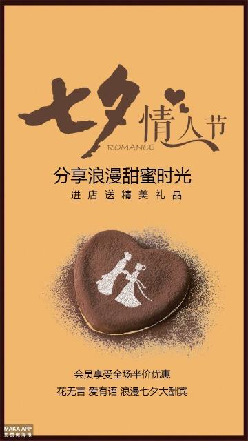七夕情人节商家促销宣传活动