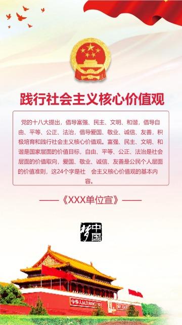 社会主义核心价值观/中国/祖国/中华民族/中国梦