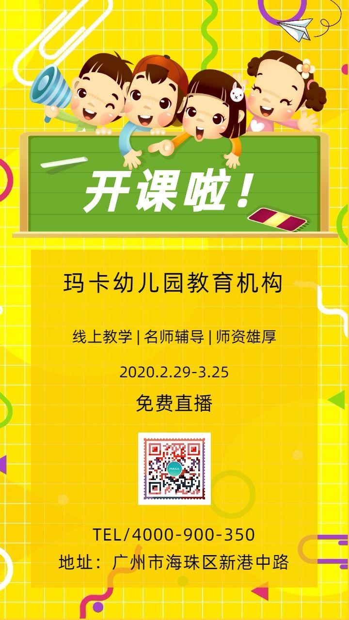 黄色可爱网课幼儿园早教园招生培训机构推广海报