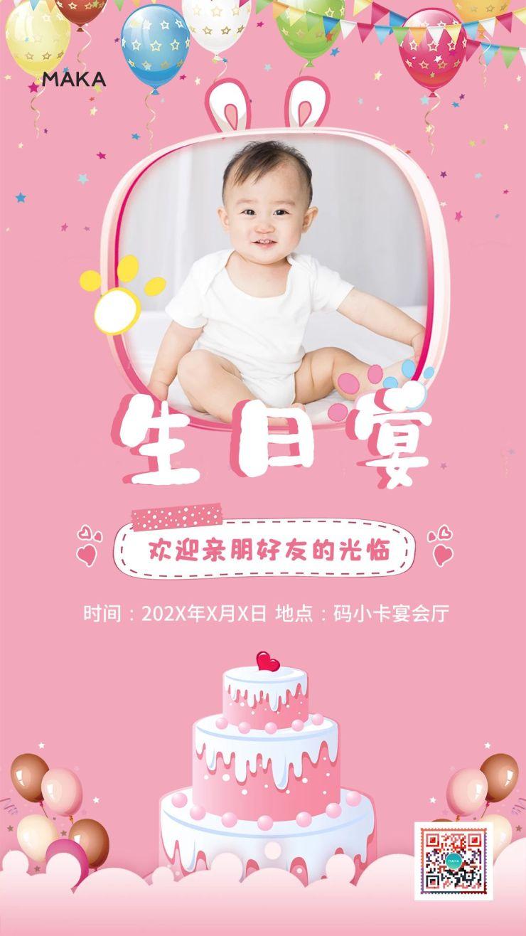 粉色卡通风格宝宝生日宴邀请海报
