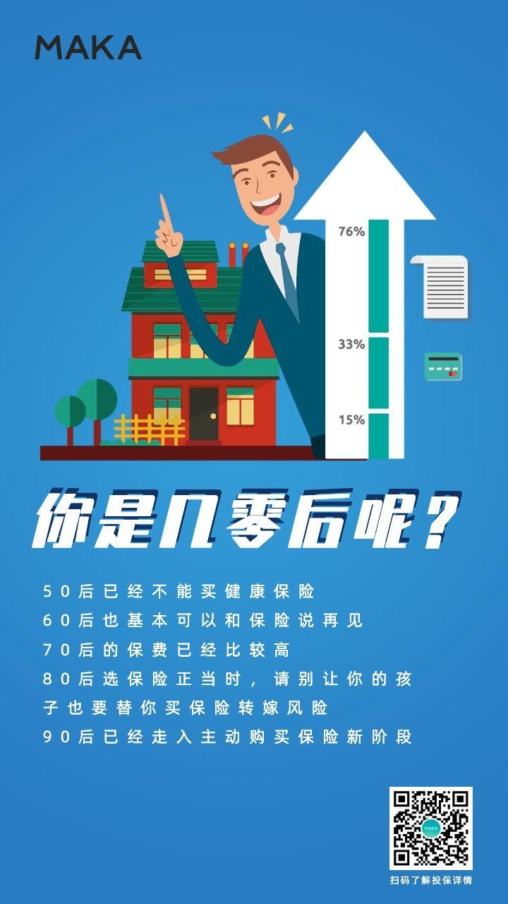 插画场景保险概念推广宣传海报