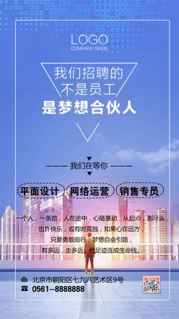 高端大气蓝色金融地产广告通用企业招聘宣传海报