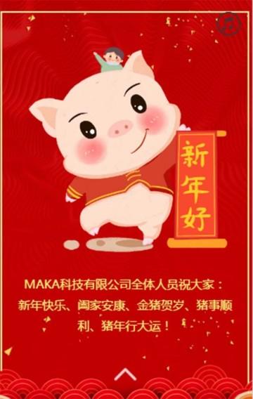 恭贺新春企业祝福新年贺卡 春节拜年 猪年大吉 活动促销、企业活动促销