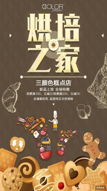 糕点烘培面包餐饮美食推广宣传海报