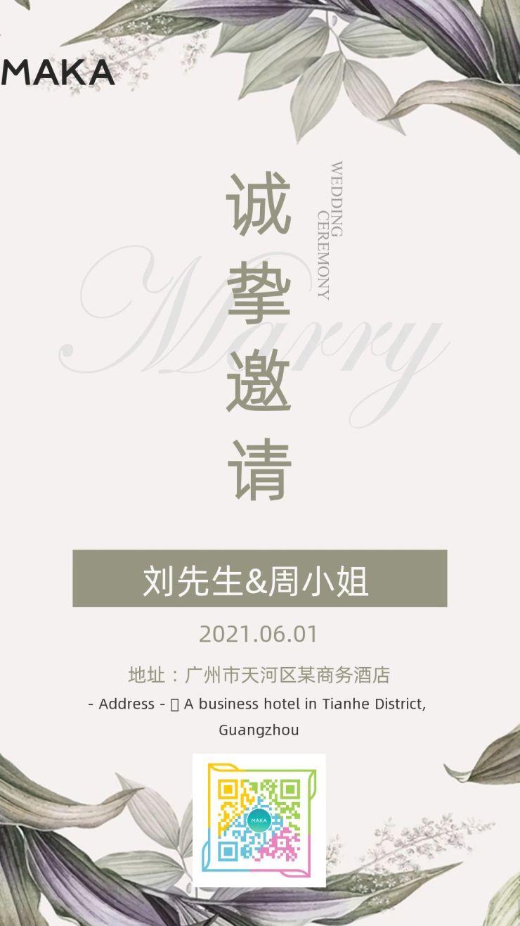 婚礼小清新朋友圈推广海报