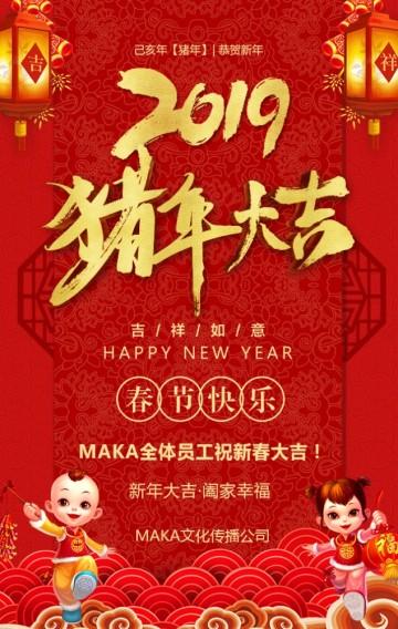 2019春节新年猪年中国风红色企业新春祝福春节贺卡拜年贺卡