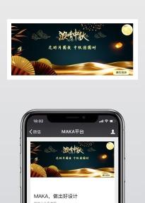 中秋节企业公司商务科技风微信公众号首图封面模板