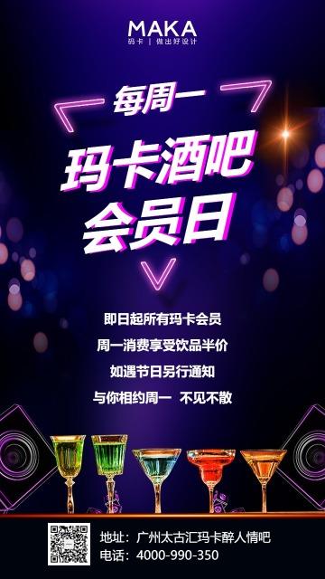 炫酷时尚酒吧会员日促销优惠宣传活动海报