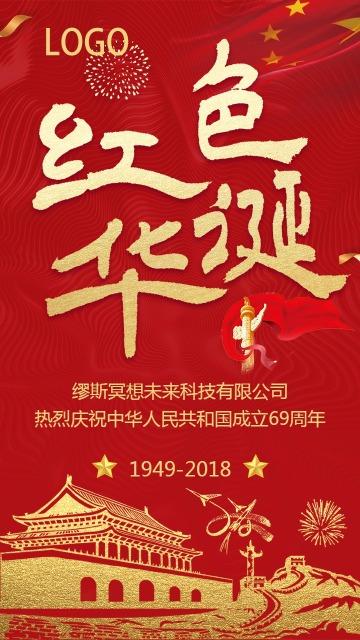 【国庆节15】十一国庆节企业宣传通用海报