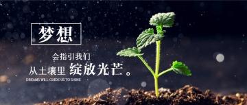文艺清新梦想语录公众号封面头条