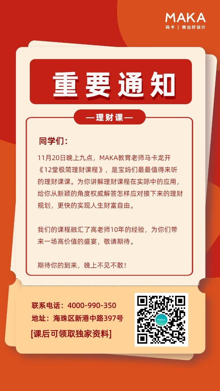 红色简约风通知公告教育培训手机海报