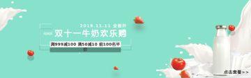 牛奶制品简约大气互联网各行业宣传促销电商banner