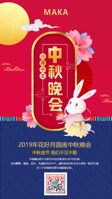 红色扁平简约2019年花好月圆夜中秋晚会宣传海报