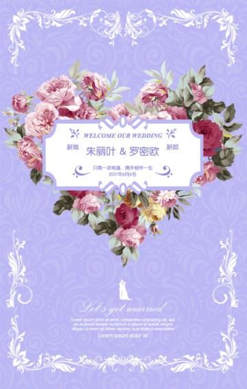 唯美婚礼邀请函 结婚请柬 喜贴
