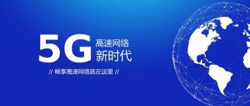 简约科技地球5G网络公众号封面首页