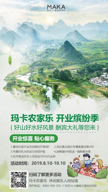 清新田园风农家乐行业开业游玩促销宣传活动海报