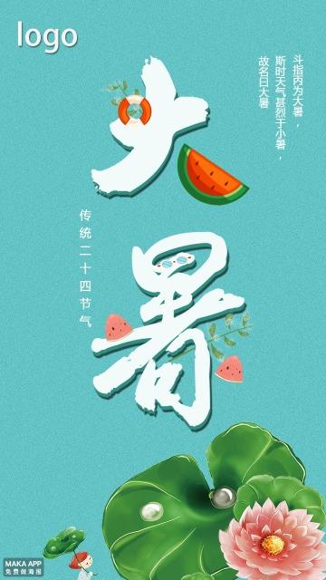 小清新大暑节气海报宣传