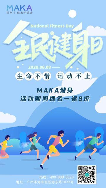 8.8蓝色扁平卡通全民健身日活动海报