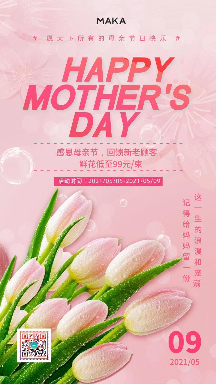粉色简约风格母亲节鲜花礼品促销海报