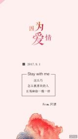 因为爱情·小清新卡片/海报
