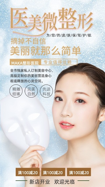 简约风医美整形医疗美容院宣传海报