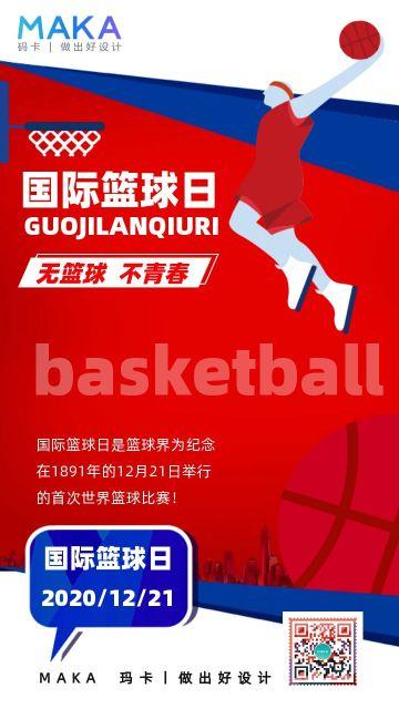 红蓝扁平简约国际篮球日知识普及宣传海报