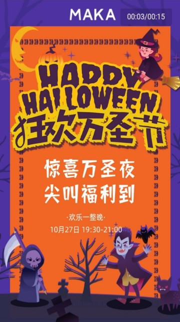 橙色卡通惊喜万圣节狂欢派对节日促销宣传视频