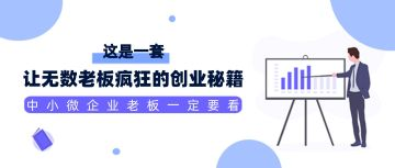 商务扁平简约蓝色教育创业课程介绍公众号首图
