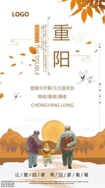 重阳节单页宣传