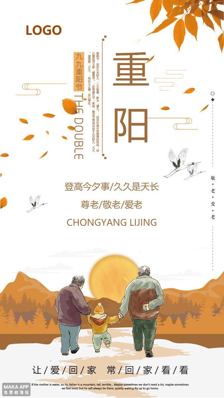 橙色文艺重阳节节日祝福手机海报