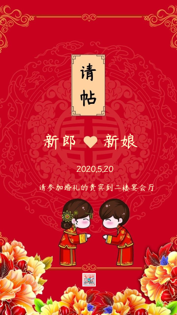 中国风古风大红简约婚礼结婚请帖邀请函请柬