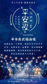 平安夜宣传海报圣诞节海报