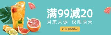 水果饮品生鲜促销活动店铺Banner