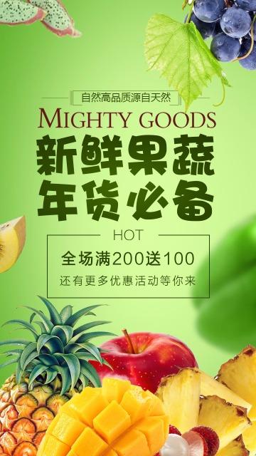 生鲜果蔬海报