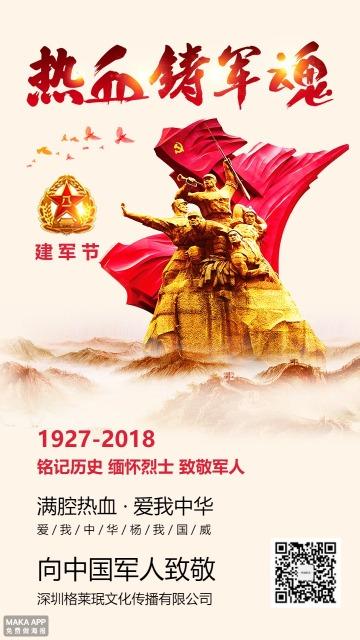 八一 建军节 2018 建军 中国 解放军 91周年