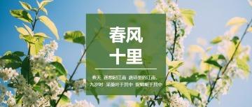 你好春天春季励志正能量公众号封面头图